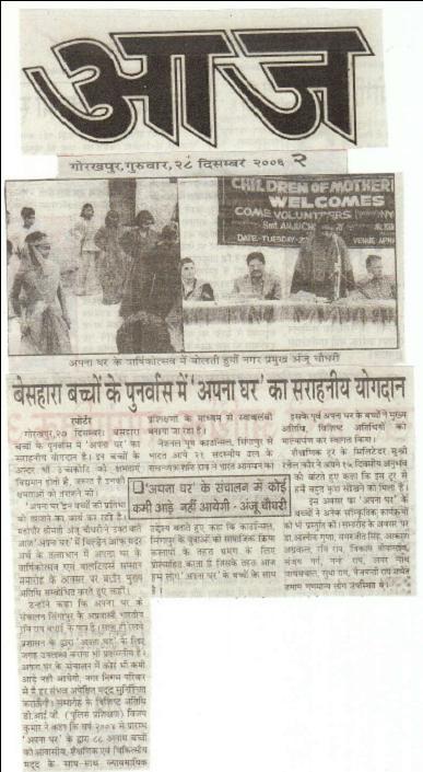 "Post image for The contribution of ""Apna Ghar"" is admirable in rehabilitation of helpless children"
